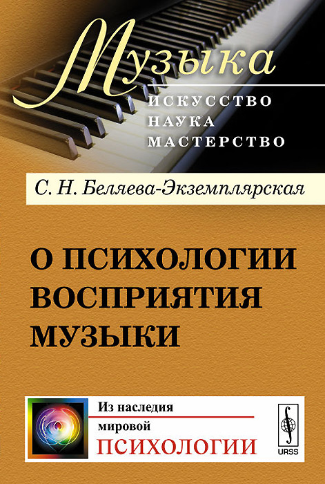 Фото С. Н. Беляева-Экземплярская О психологии восприятия музыки. Купить  в РФ