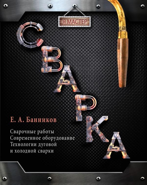 Фото Банников Е.А. Сварка. Купить  в РФ