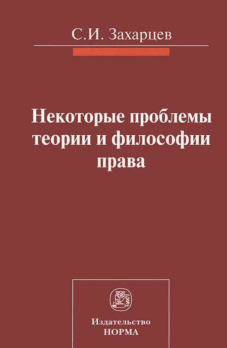Фото С. И. Захарцев Некоторые проблемы теории и философии права. Купить  в РФ