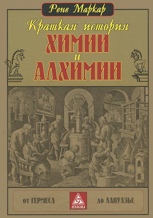 Фото Рене Маркар Краткая история химии и алхимии. Купить  в РФ
