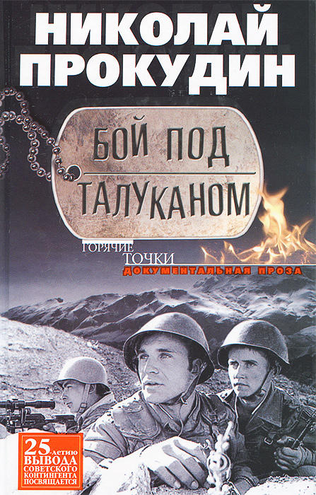 Фото Николай Бой под Талуканом. Купить  в РФ