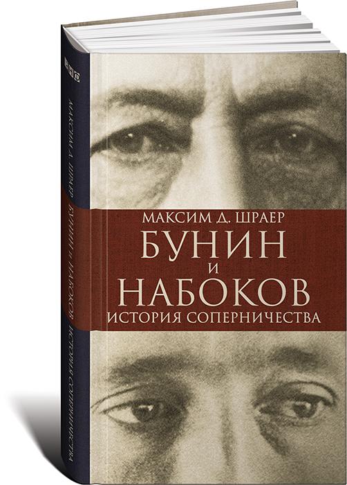 Фото Максим Д. Шраер Бунин и Набоков. История соперничества. Купить  в РФ