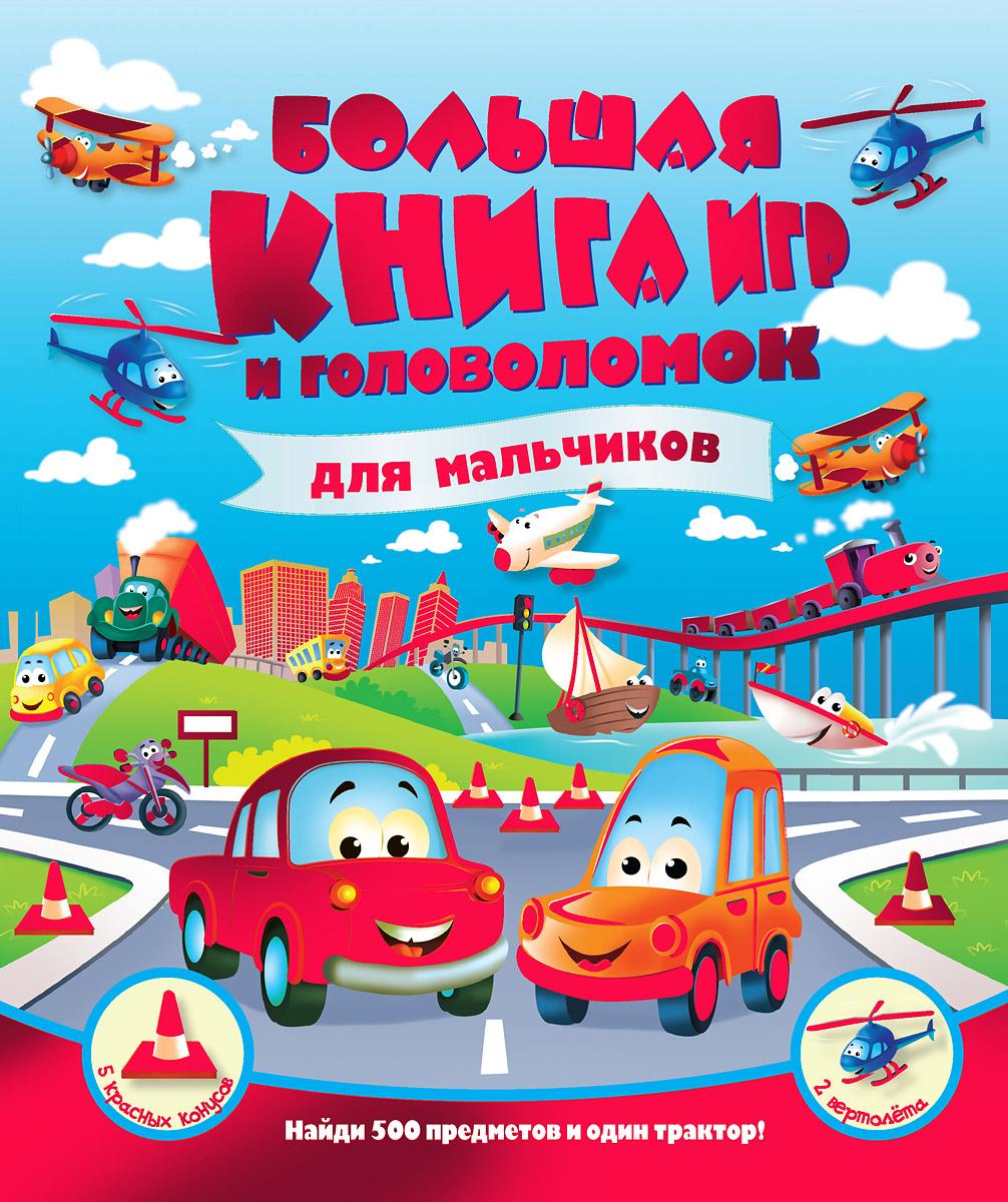 Фото Большая книга игр и головоломок для мальчиков. Купить  в РФ