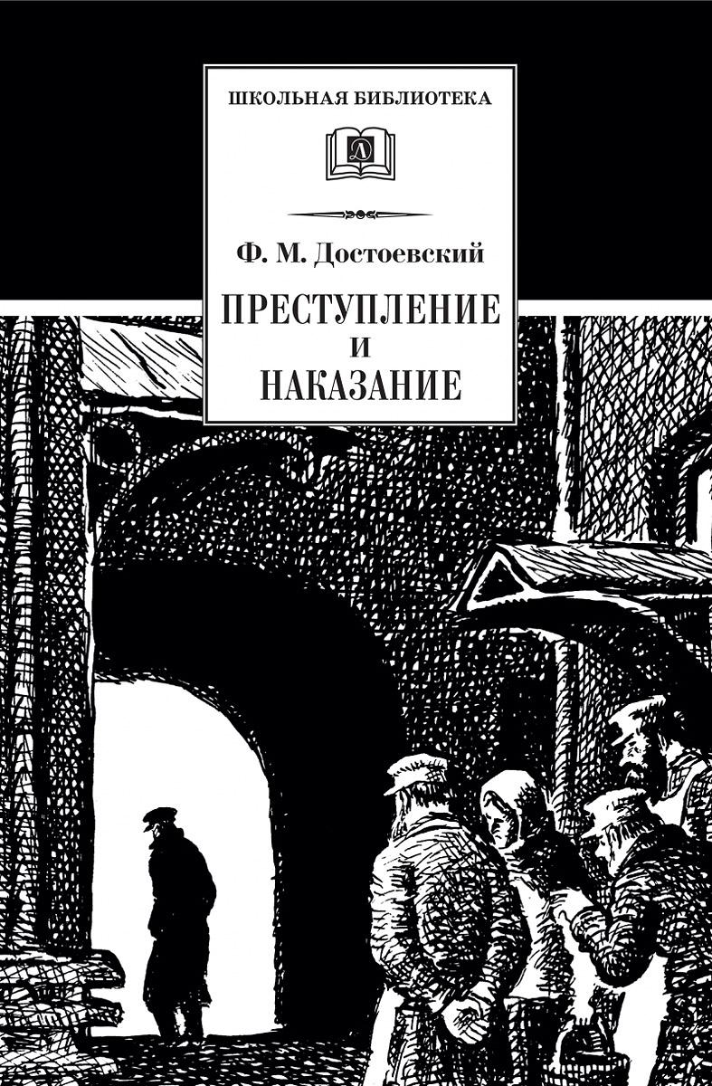 Фото Ф. М. Достоевский Преступление и наказание. Купить  в РФ
