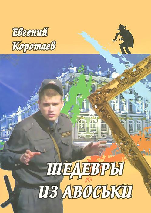 Фото Евгений Коротаев Шедевры из авоськи. Купить  в РФ