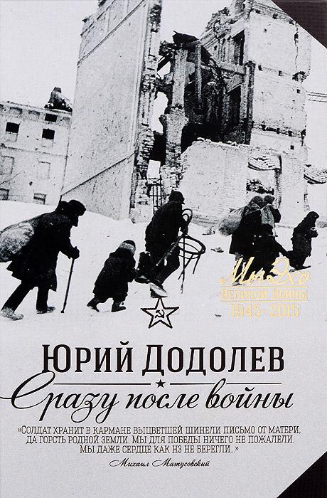 Фото Юрий Додолев Сразу после войны. Купить  в РФ