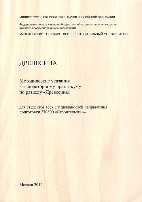 Фото Древесина. Методические указания к лабораторному пратикуму. Купить  в РФ