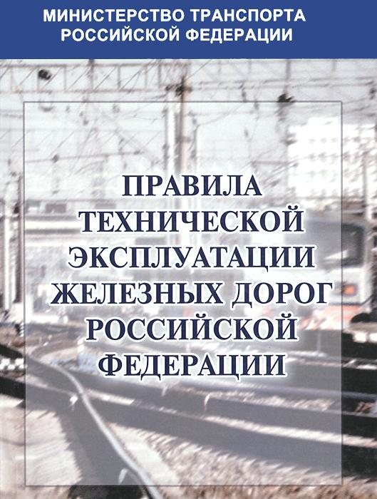 Фото Правила технической эксплуатации железных дорог Российской Федерации. Купить  в РФ