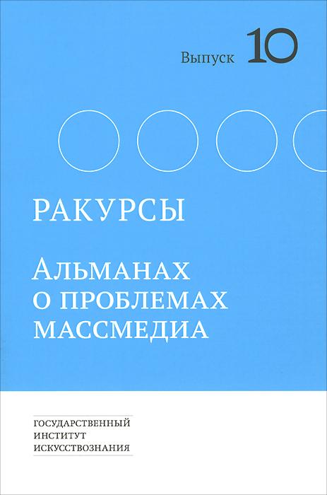 Фото Ракурсы. Альманах, выпуск 10, 2014. Купить  в РФ