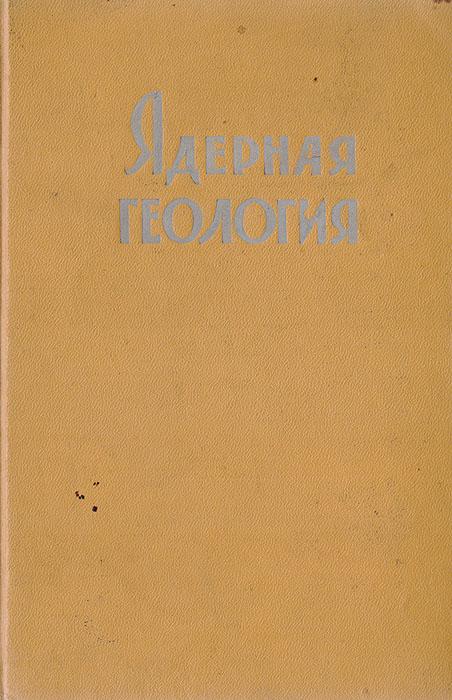 Фото Ядерная геология. Купить  в РФ