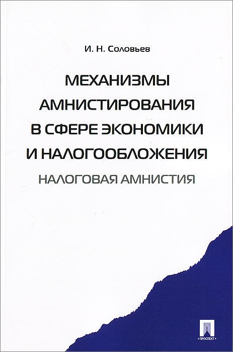 Фото И. Н. Соловьев Механизмы амнистирования в сфере экономики и налогообложения (налоговая амнистия). Купить  в РФ