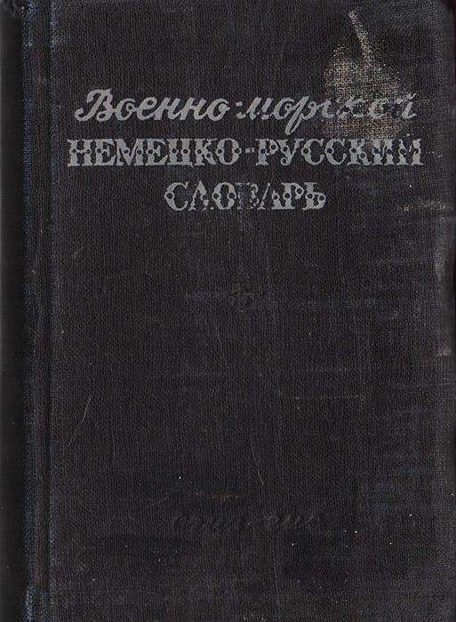 Фото Краткий военно-морской немецко-русский словарь. Купить  в РФ