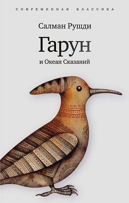 Фото Салман Рушди Гарун и Океан Сказаний. Купить  в РФ