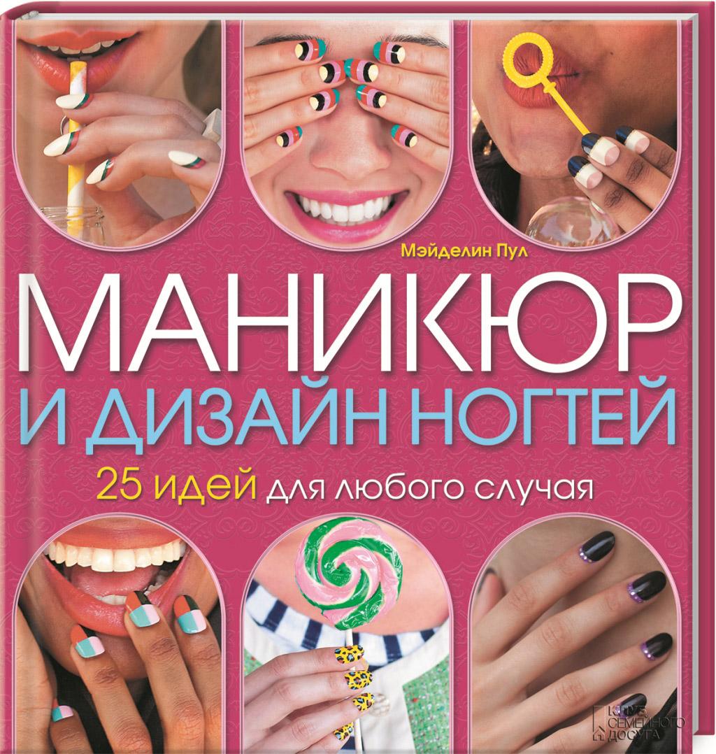 Фото Майделин Пул Маникюр и дизайн ногтей. 25 идей для любого случая. Купить  в РФ