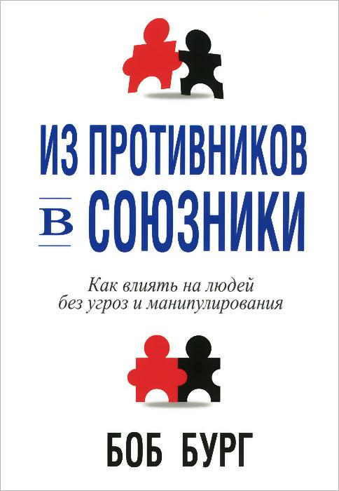 Фото Боб Бург Из противников в союзники. Купить  в РФ