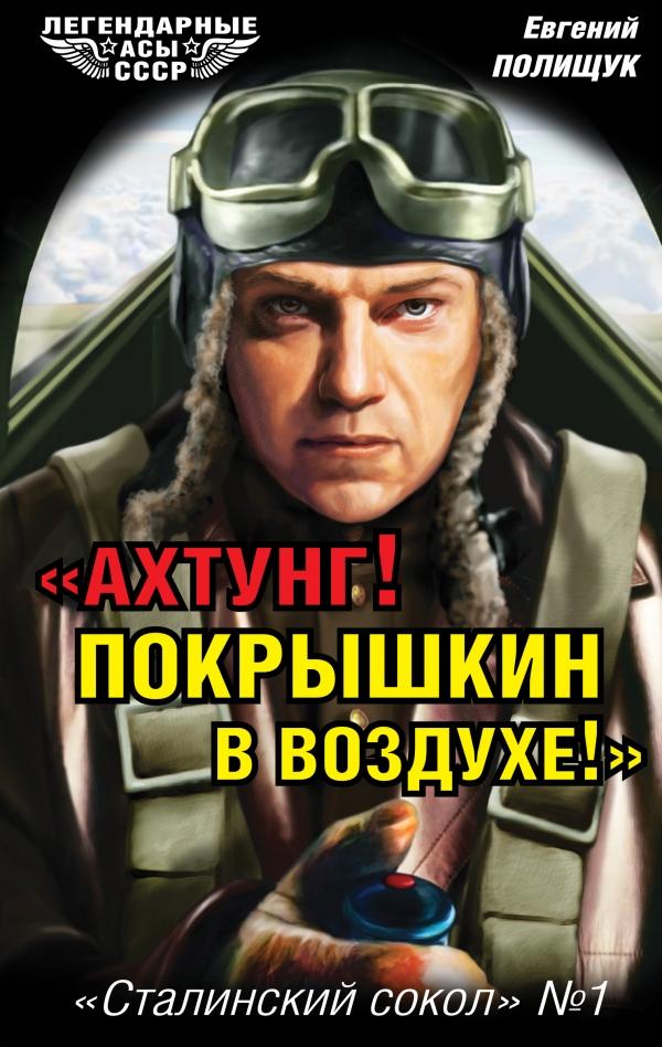 """Фото Евгений Полищук """"Ахтунг! Покрышкин в воздухе!"""". """"Сталинский сокол"""" №1. Купить  в РФ"""