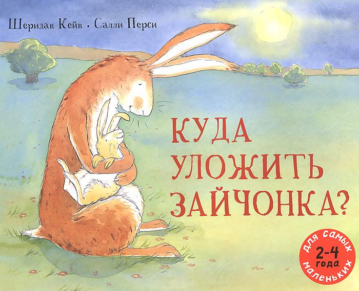 Фото Шеридан Кейн Куда уложить зайчонка?. Купить  в РФ