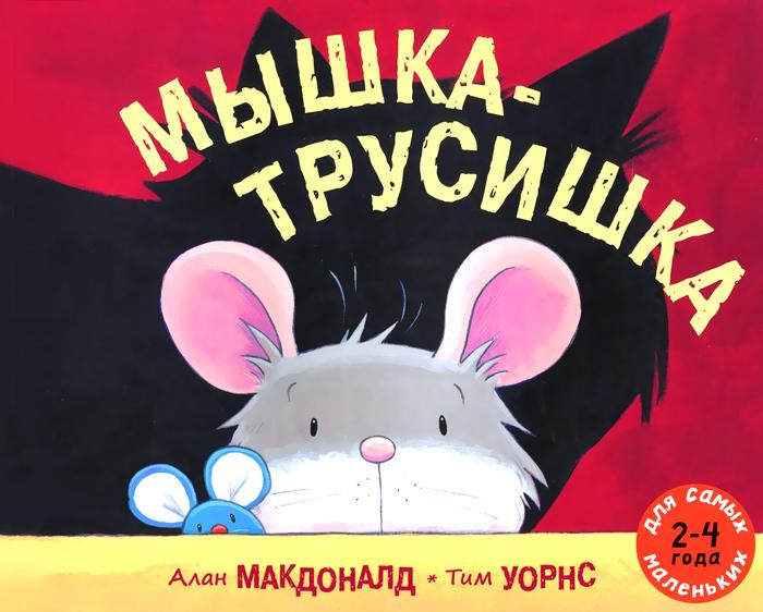 Фото Алан Макдоналд Мышка-трусишка. Купить  в РФ