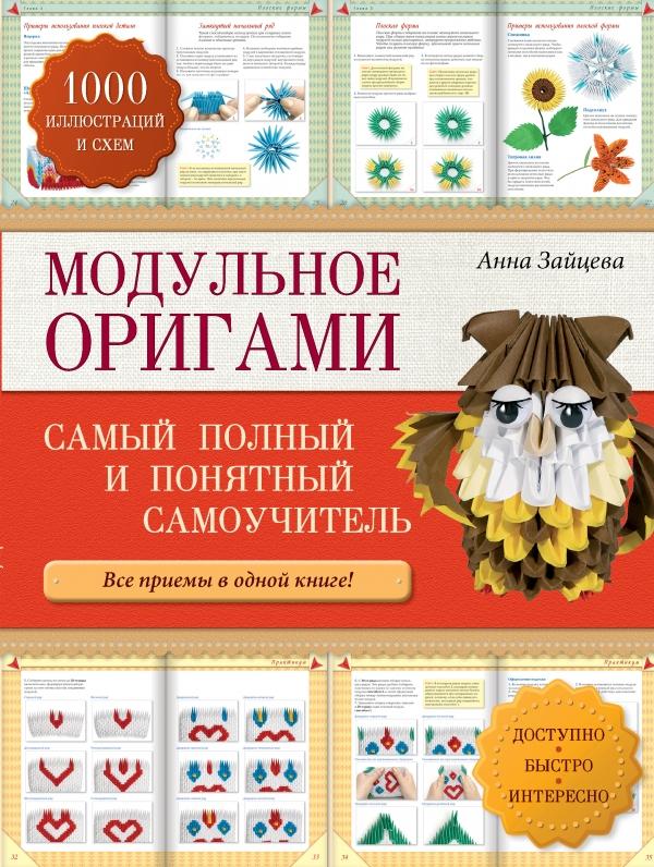 Фото Анна Зайцева Модульное оригами. Самый полный и понятный самоучитель. Купить  в РФ