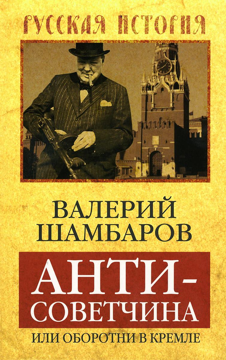 Фото Антисоветчина, или Оборотни в Кремле. Купить  в РФ