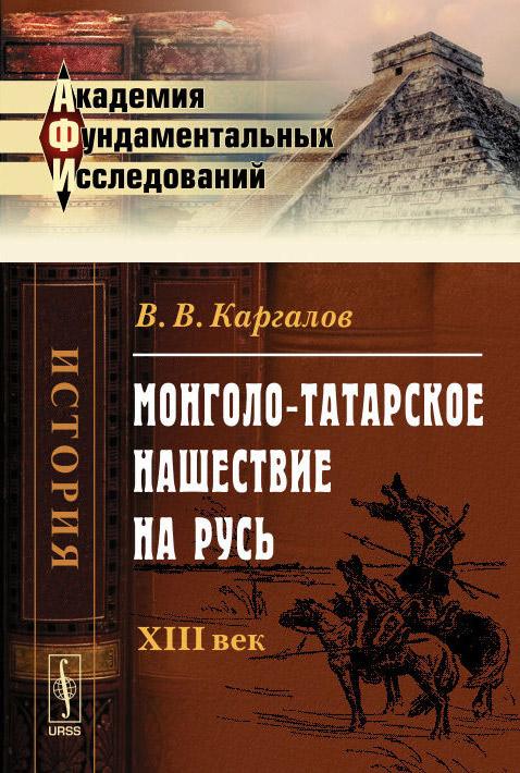 Фото В. В. Каргалов Монголо-татарское нашествие на Русь. XIII век. Купить  в РФ