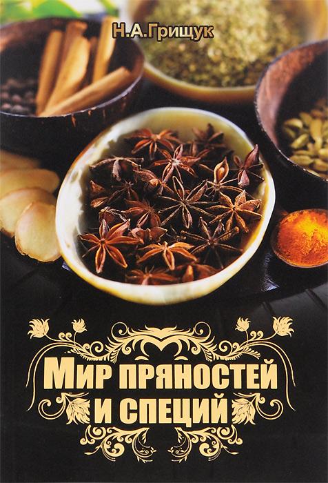 Фото Н. А. Грищук Мир пряностей и специй. Купить  в РФ
