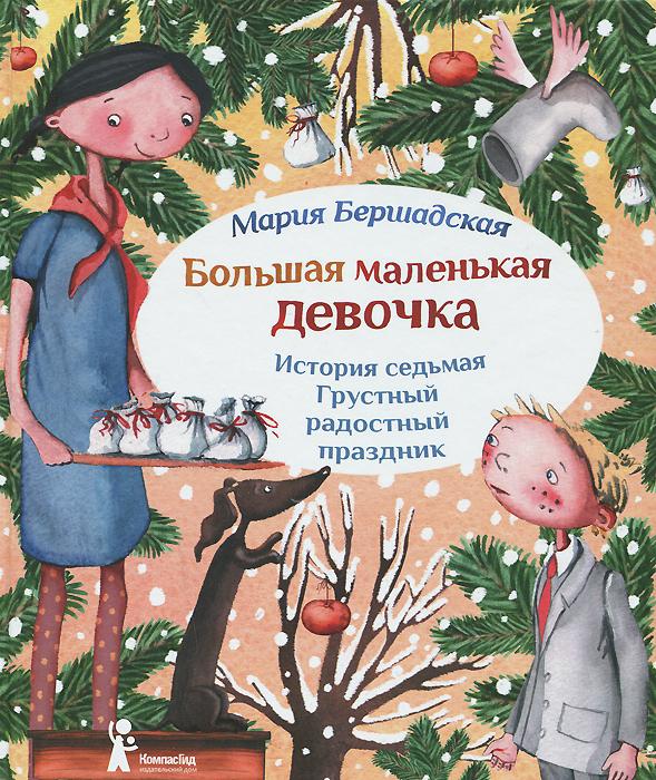 Фото Мария Бершадская Большая маленькая девочка. История седьмая. Грустный радостный праздник. Купить  в РФ