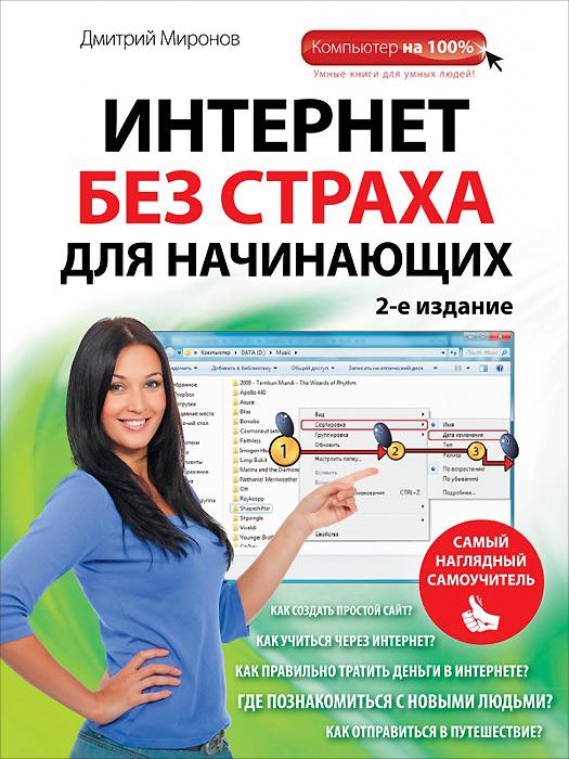 Фото Дмитрий Миронов Интернет без страха для начинающих. Купить  в РФ