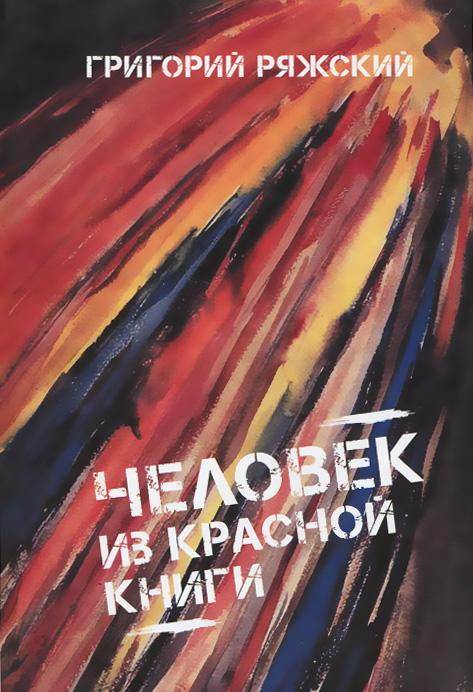 Фото Григорий Ряжский Человек из Красной книги. Купить  в РФ