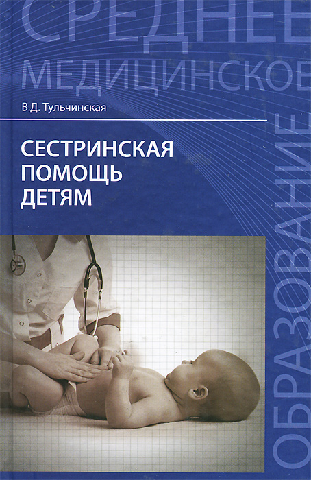 Фото В. Д. Тульчинская Сестринская помощь детям. Купить  в РФ