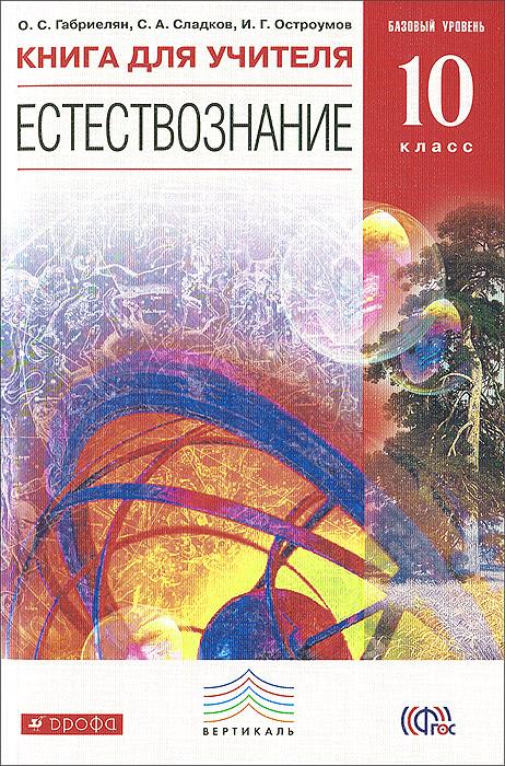 Фото О. С. Габриелян, С. А. Сладков, И. Г. Остроумов Естествознание. 10 класс. Базовый уровень. Книга для учителя. Купить  в РФ
