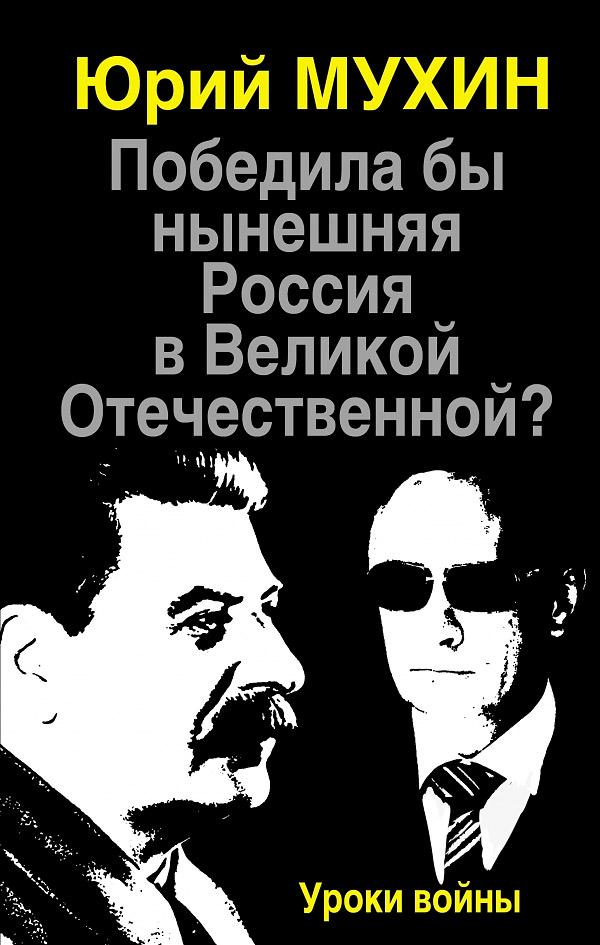 Фото Юрий Мухин Победила бы нынешняя Россия в Великой Отечественной? Уроки войны. Купить  в РФ