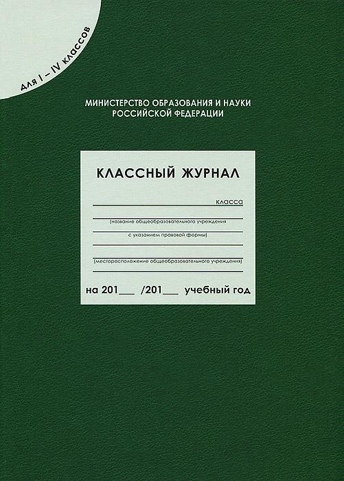 Фото Классный журнал для 1-4 классов. Купить  в РФ