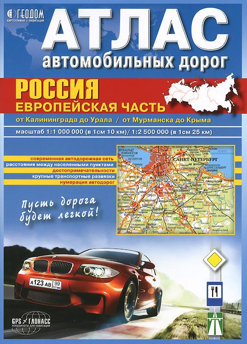 Фото Россия. Европейская часть. Атлас автомобильных дорог. Купить  в РФ