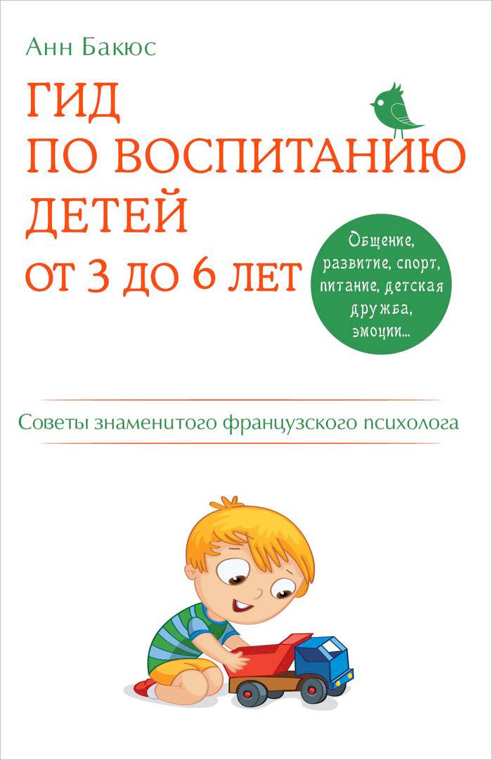 Фото Анн Бакюс Гид по воспитанию детей от 3 до 6 лет. Практическое руководство от французского психолога. Купить  в РФ