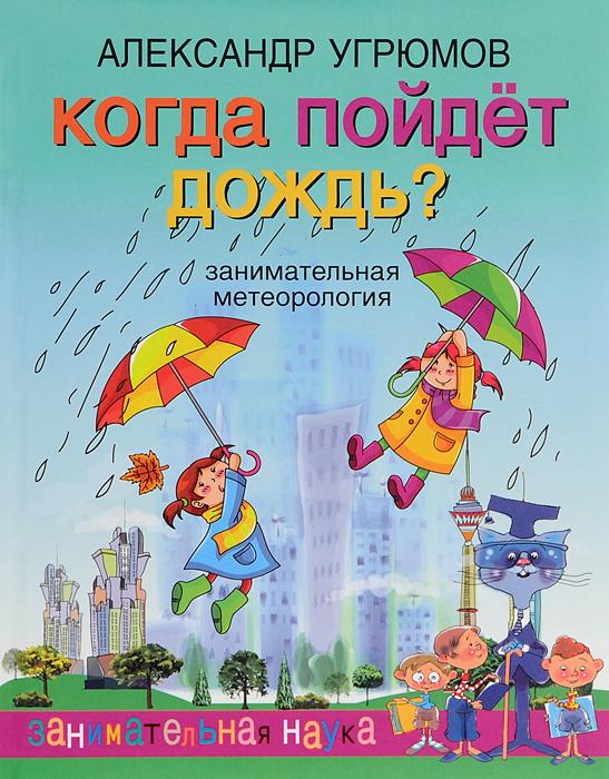Фото Александр Угрюмов Когда пойдет дождь? Занимательная метеорология. Купить  в РФ