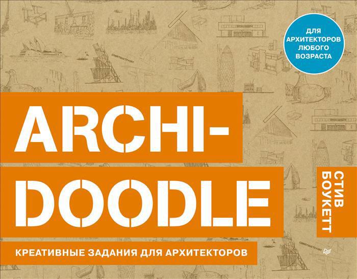Фото Стив Боукетт Archi-Doodle. Креативные задания для архитекторов. Купить  в РФ