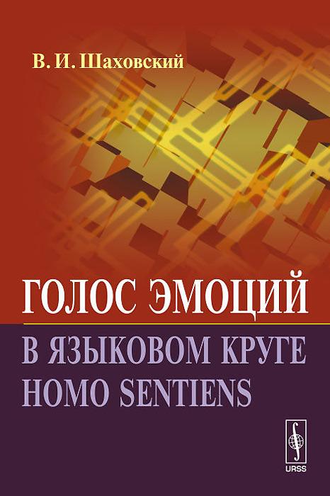 Фото В. И. Шаховский Голос эмоций в языковом круге homo sentiens. Купить  в РФ