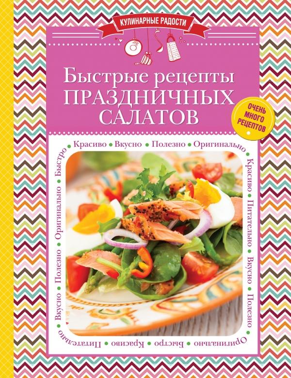 Быстрые рецепты домашний