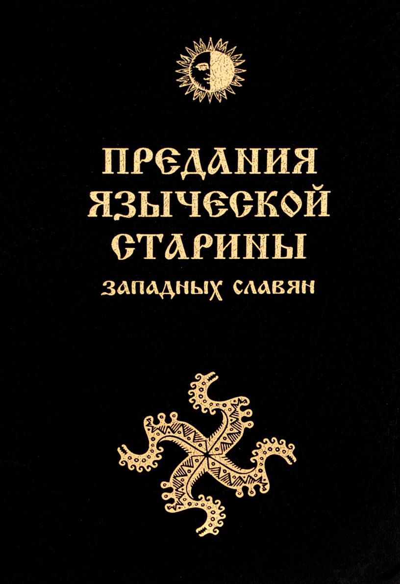 Фото Й. В. Громанн Предания языческой старины западных славян. Купить  в РФ
