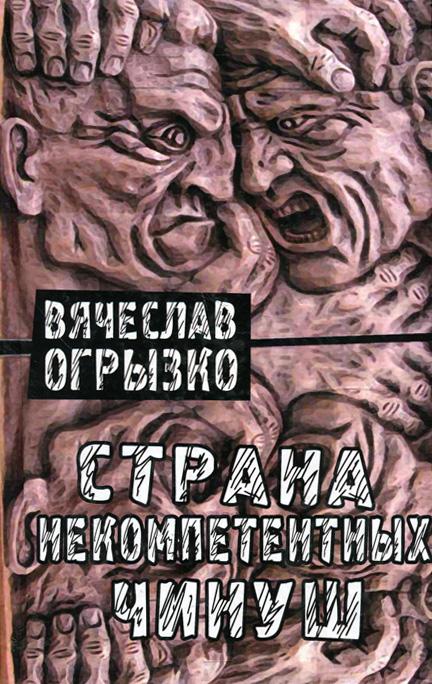Фото Страна некомпетентных чинуш. Купить  в РФ