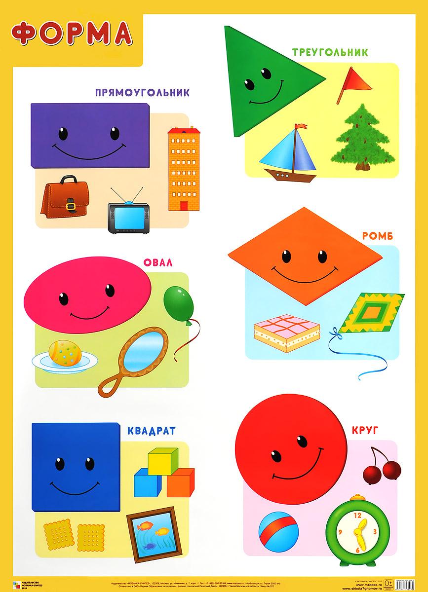 Форма для детей рисунок