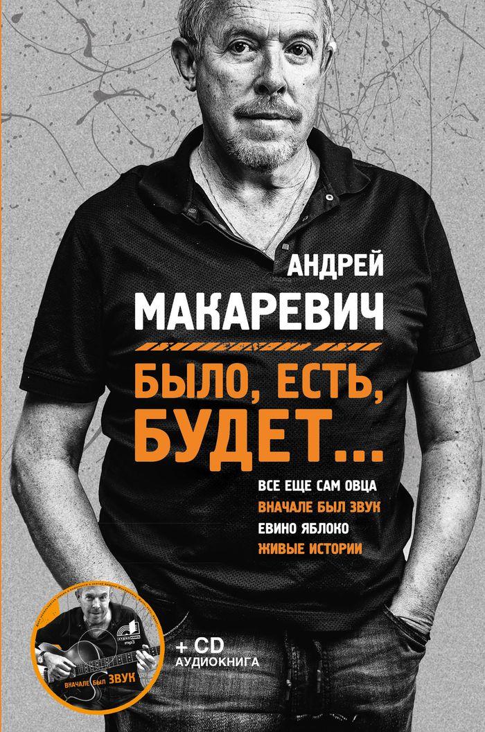 Фото Андрей Макаревич Было, есть, будет... (+ аудиокнига MP3). Купить  в РФ