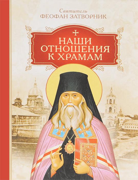 Фото Наши отношения к храмам. Купить  в РФ