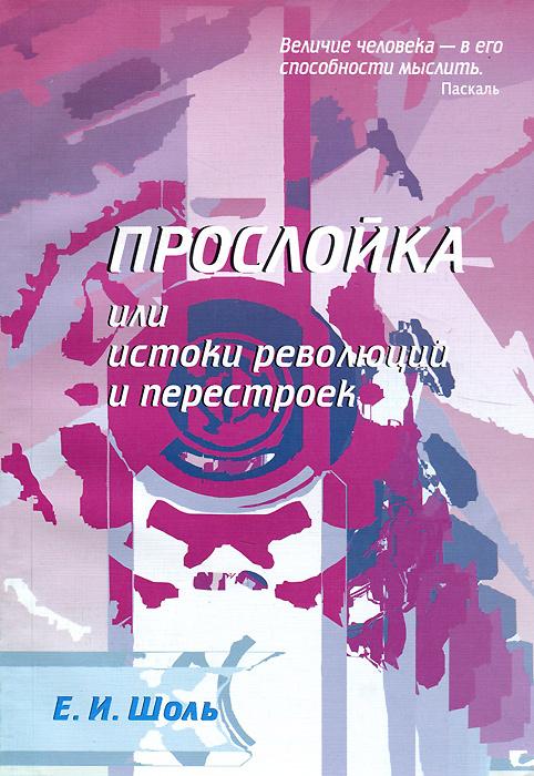 """Фото Е. И. Шоль """"Прослойка"""", или Истоки революций и перестроек. Купить  в РФ"""