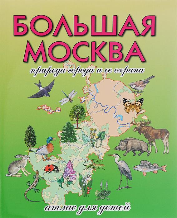 Фото Н. А. Рыжова, И. Н. Рыжов Большая Москва. Природа города и ее охрана. Атлас для детей. Купить  в РФ