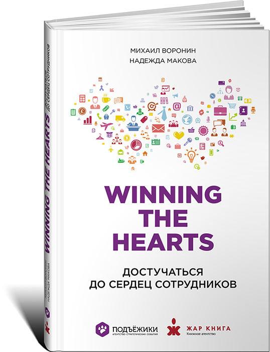 Фото Михаил Воронин, Надежда Макова Winning the Hearts. Достучаться до сердец сотрудников. Купить  в РФ