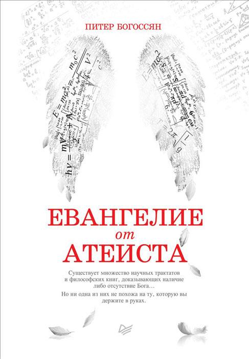 Фото П. Богоссян Евангелие от атеиста. Купить  в РФ