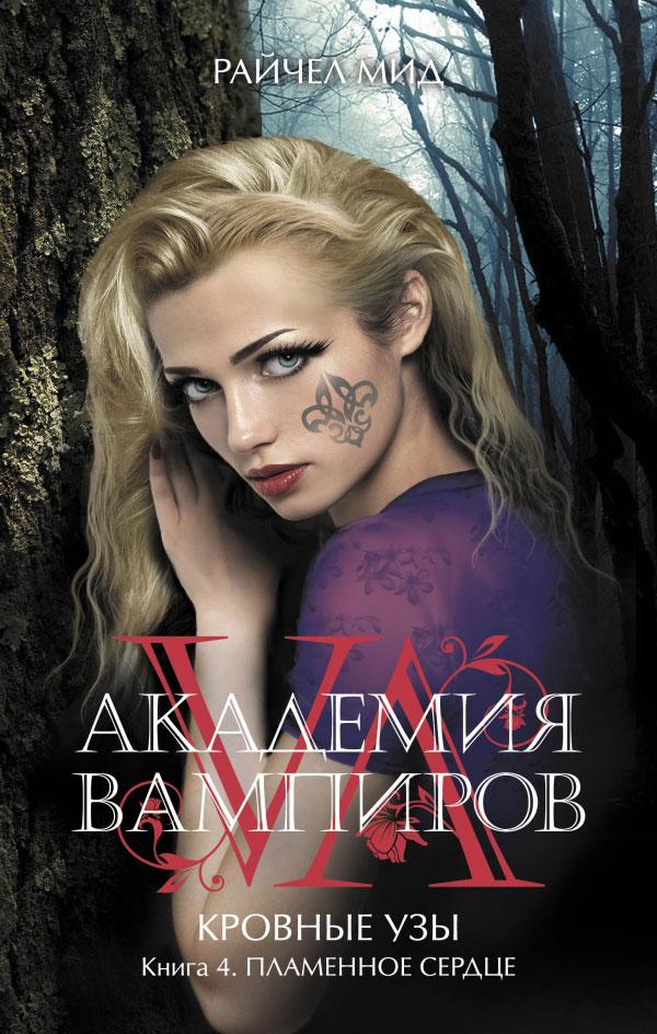 Фото Райчел Мид Академия вампиров. Кровные узы. Книга 4. Пламенное сердце. Купить  в РФ