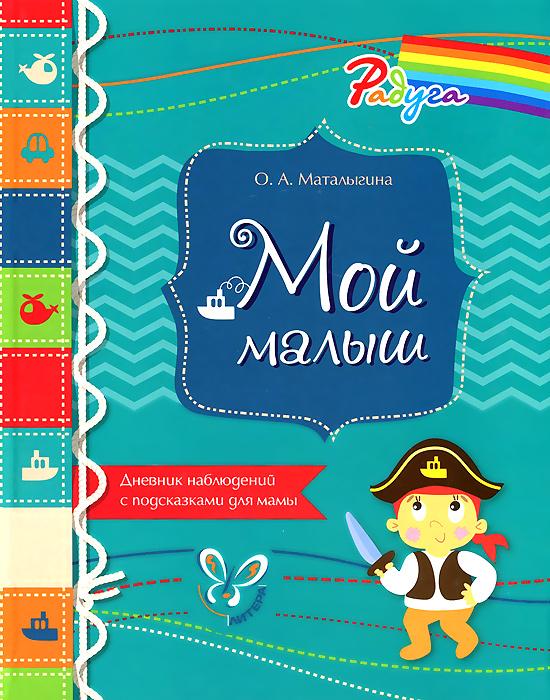 Фото О. А. Маталыгина Мой малыш. Дневник наблюдений с подсказками для мамы. Купить  в РФ